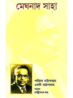Meghnad Saha (Assamese)
