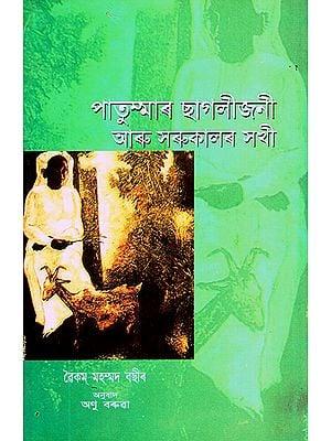 Pattummar Chagalijani Aru Sarukalar Sakhi (Assamese)