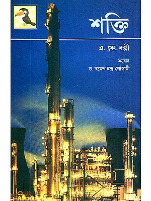 Xakti- Energy (Assamese)