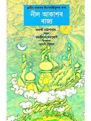 Neel Aakaaxar Rajya- The Kingdom of Blue Skies (Assamese)