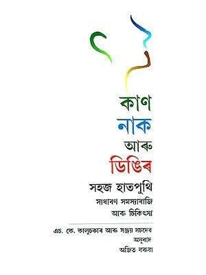 Kaan, Naak Aru Dingir Sahaj Saatputhi- Easy Guide to Ear, Nose and Throat (Assamese)