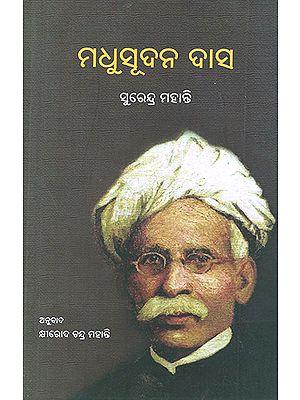 Madhusudan Das (Oriya)