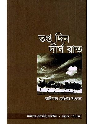 Hot Days Long Night- An Anthology of African Short Stories (Bengali)