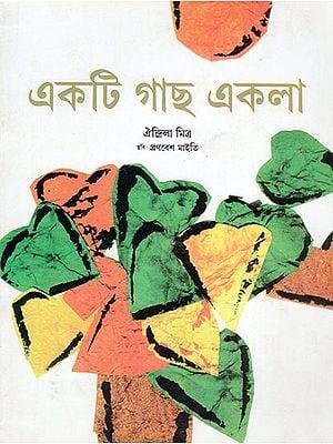 A Friend Forever (Bangla)