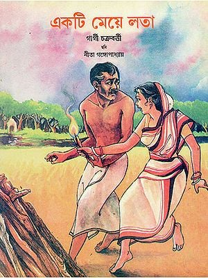 Ekti Maya lata (Bangla)
