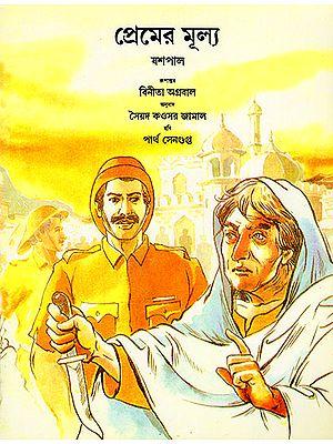 Prem Ka Saar (Bangla)