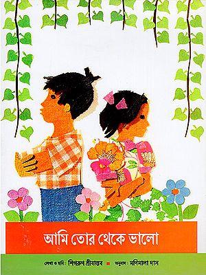 I Am Better Than You (Bangla)