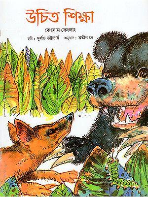 Tit for Tat (Bangla)