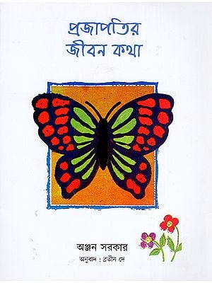 My Life : The Tale of Butterfly (Bangla)