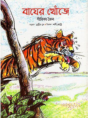 On a Tiger's Tale (Bangla)