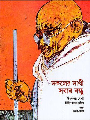 Stories From Bapu's Life (Bangla)