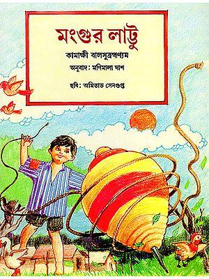 Mangu's Top (Bangla)