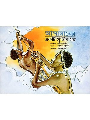 An Ancient Tale from Andaman (Bangla)
