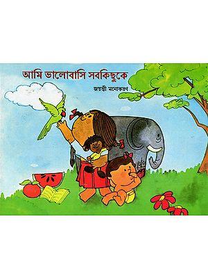 I LIke the World (Bangla)