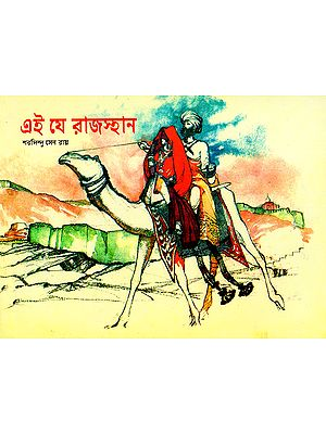 This is Rajasthan (Bangla)