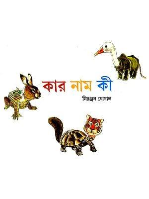 Name That Animal (Bangla)