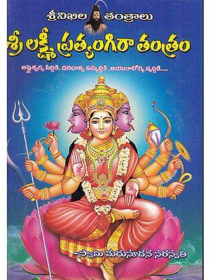 Lakshmi Pratyangira Tantram (Telugu)