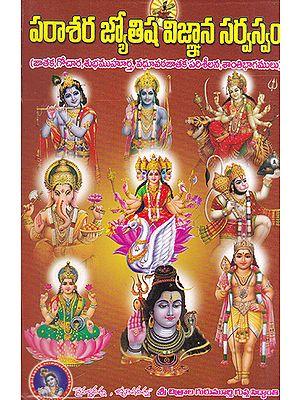 Parasara Jyothisha Vignana Sarvasvam (Telugu)