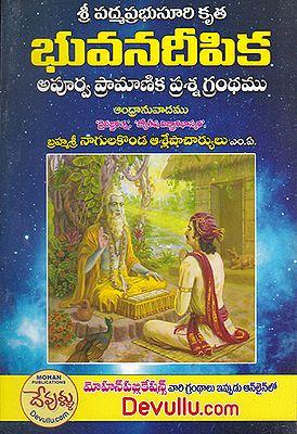 Bhuvana Deepika (Telugu)