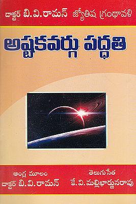 Ashtakavarga System of Prediction (Telugu)