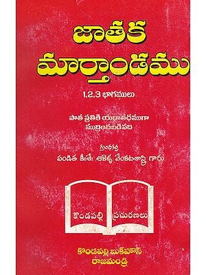 Jathaka Marthandam (Telugu)