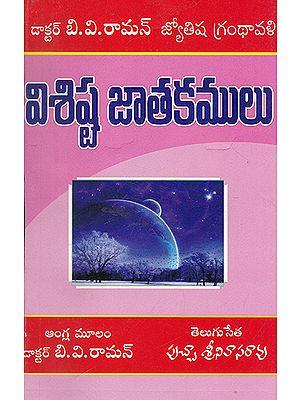 Visista Jatakamulu- Notable Horoscopes (Telugu)