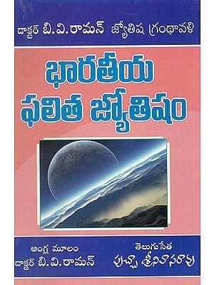 Bharatiya Phalitha Jyotisham- Hindu Predictive Astrology (Telugu)