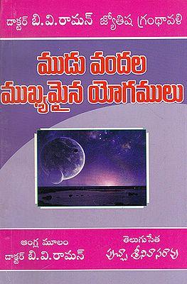 300 Mukhyamaina Yogamulu (300 Important Combinations in Telugu)