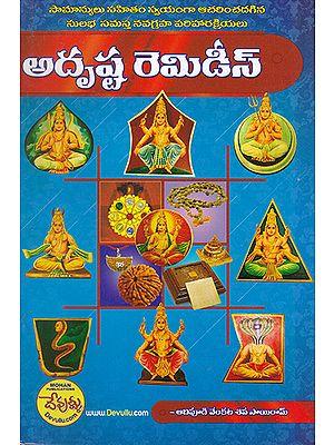 Adrushta Remedies (Telugu)