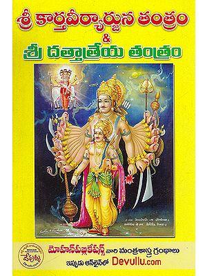 Shri Karthaveeryarjuna Tantram (Telugu)