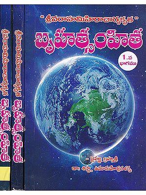 Brihat Samhita (Set of 3 Volumes in Telugu)