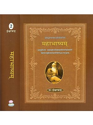 महाभाष्यम् - Mahabhashyam (Set of 2 Volumes)