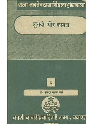 राजा बलदेव दास बिड़ला ग्रंथमाला (लुगदी और कागज) - Pulp and Paper (An Old and Rare Book)