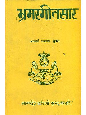 भ्रमरगीतसार - The Essence of Bhramar Geet
