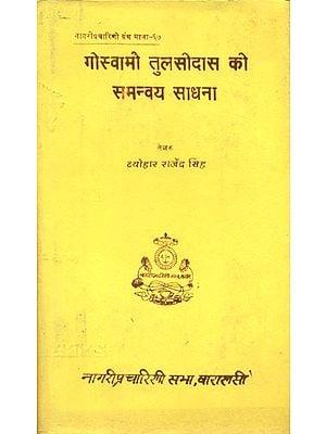 गोस्वामी तुलसीदास की समन्वय साधना - Goswami Tulsidas Ki Samanvaya Sadhana (An Old and Rare Book)