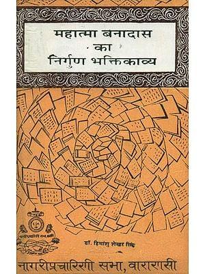 महात्मा बनादास का निर्गुण भक्तिकाव्य - Nirgun Bhaktikavya of Mahatma Banadas (An Old and Rare Book)