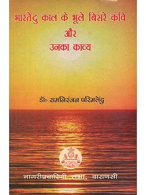 भारतेंदु काल के भूले बिसरे कवि और उनका काव्य - Forgotten Poets of Bharatendu Era and His Poetry