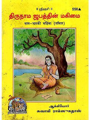 नाम - जपकी महिमा- Naam - Jap kee Mahima in Tamil (An Old and Rare Book)