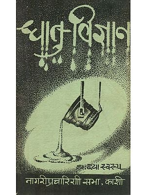 धातु विज्ञान - Dhatu Vijnana (An Old and Rare Book)