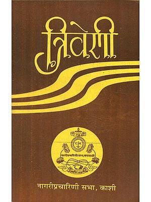 त्रिवेणी - Triveni