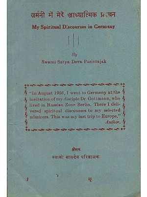 जर्मनी में मेरे आध्यात्मिक प्रवचन - My Spiritual Discourses in Germany (An Old and Rare Book)