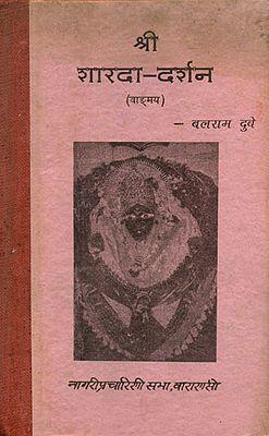 श्री शारदा दर्शन (वाङ्मय) - Shri Sharada Darshan (An Old and Rare Book)