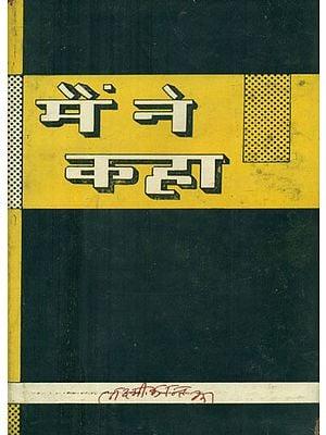मैं ने कहा - Maine Kaha- A Collection of Essays (An Old and Rare Book)
