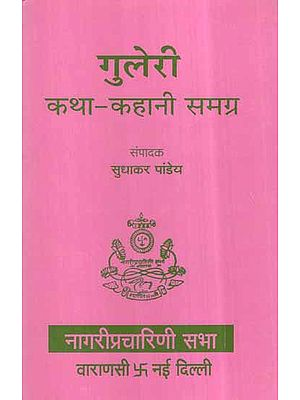 गुलेरी कथा कहानी समग्र- Guleri Katha Story Collection (An Old and Rare Book)