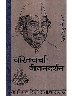 चरितचर्चा: जीवनदर्शन- A Discussion of Life's Philosophy (An Old and Rare Book)