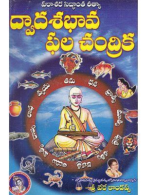 Dwadasa Bhava Phala Chandrika (Telugu)