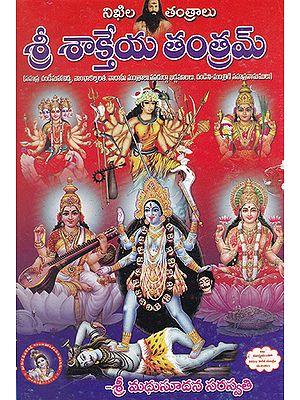 Shri Shaakteya Tantram (Telugu)