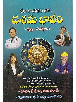 Dashama Bhavam (Telugu)
