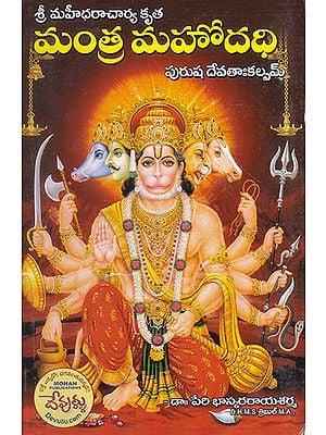 Mantra Mahodadhi Purusha Devata Kalpam (Telugu)