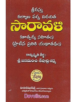 Saravali (Telugu)